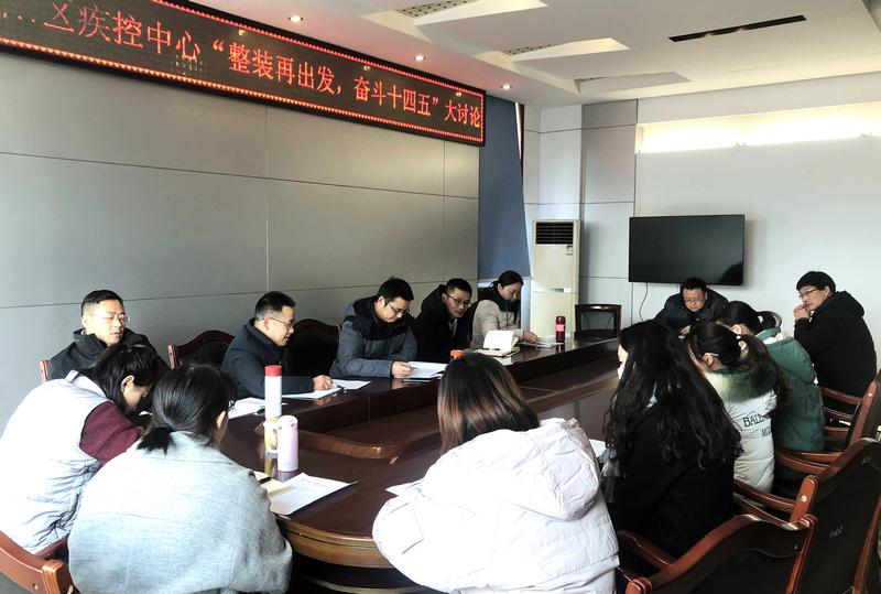 """20210114开展""""整装再出发  奋斗""""十四五""""大讨论活动.JPG"""